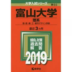 富山大学 理系 理・医・薬・工・都市デザイン学部 2019年版