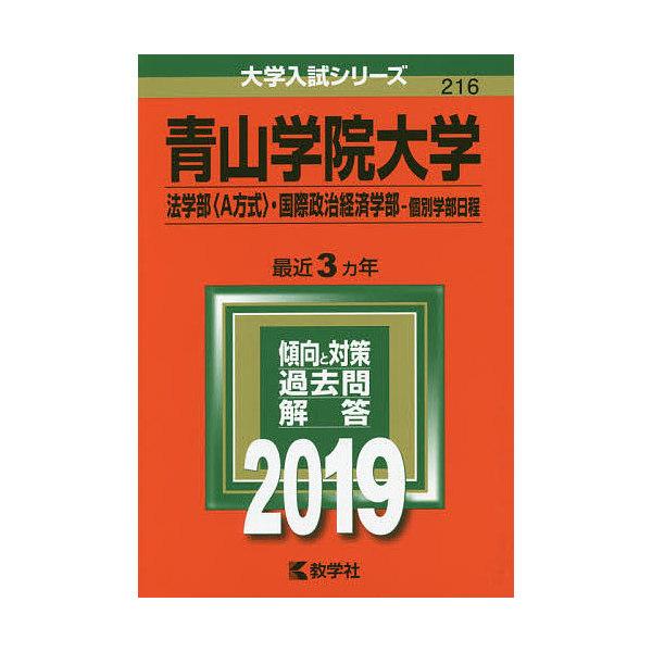 青山学院大学 法学部〈A方式〉 国際政治経済学部 個別学部日程 2019年版