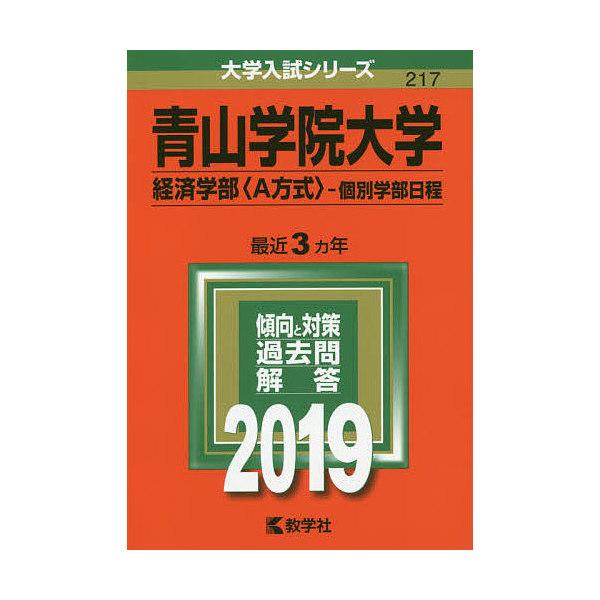 青山学院大学 経済学部〈A方式〉 個別学部日程 2019年版