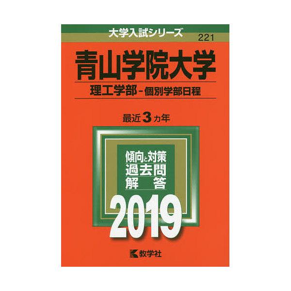 青山学院大学 理工学部 個別学部日程 2019年版