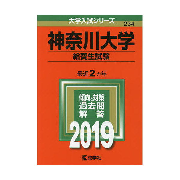 神奈川大学 給費生試験 2019年版
