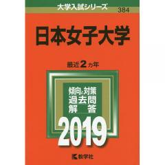 日本女子大学 2019年版