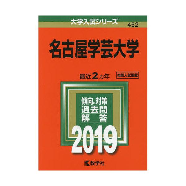 名古屋学芸大学 2019年版