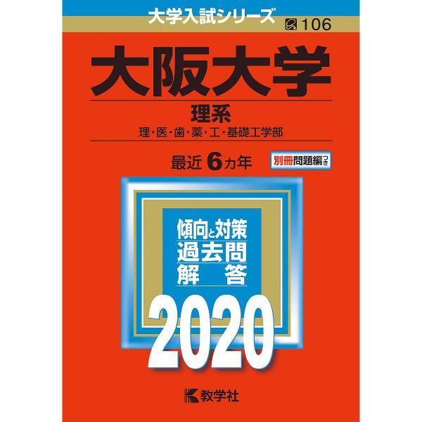 大阪大学 理系 理・医・歯・薬・工・基礎工学部 2020年版