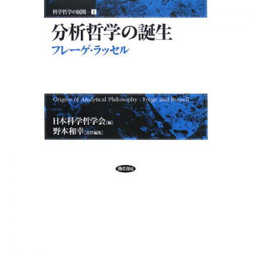 分析哲学の誕生 フレーゲ・ラッセル/日本科学哲学会/野本和幸