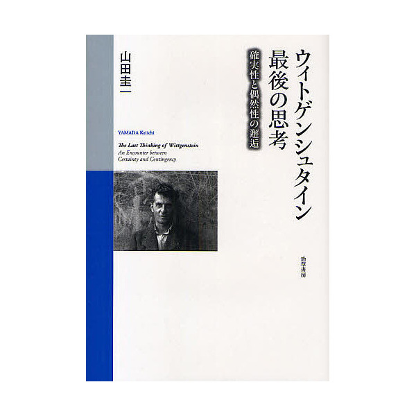 ウィトゲンシュタイン最後の思考 確実性と偶然性の邂逅/山田圭一