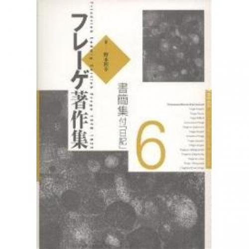 フレーゲ著作集 6/G.フレーゲ/野本和幸