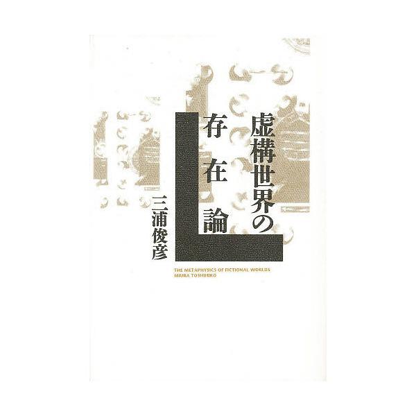 虚構世界の存在論/三浦俊彦