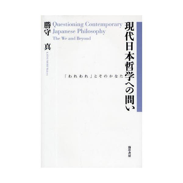 現代日本哲学への問い 「われわれ」とそのかなた/勝守真