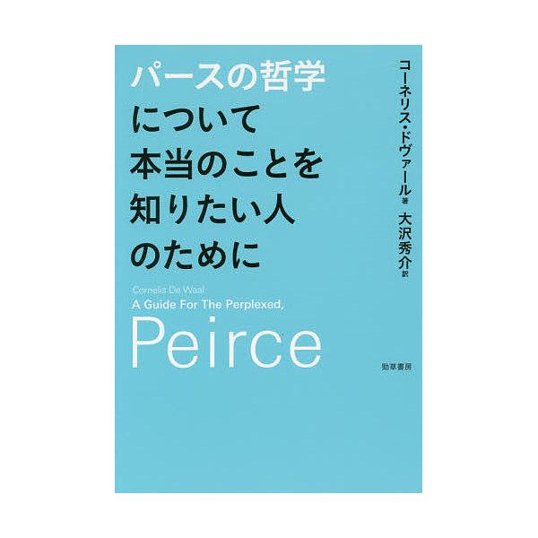パースの哲学について本当のことを知りたい人のために/コーネリス・ドヴァール/大沢秀介