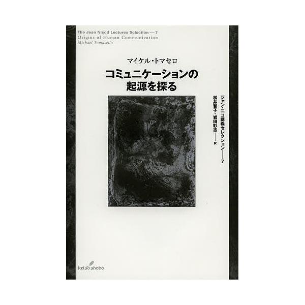 コミュニケーションの起源を探る/マイケル・トマセロ/松井智子/岩田彩志