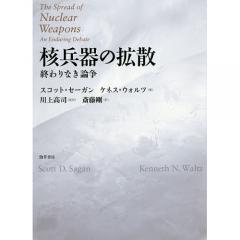 核兵器の拡散 終わりなき論争/スコット・セーガン/ケネス・ウォルツ/川上高司