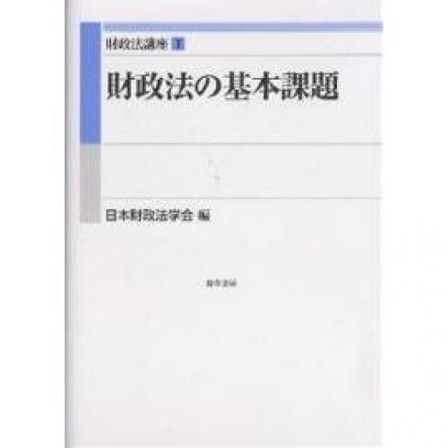 財政法講座 1/日本財政法学会