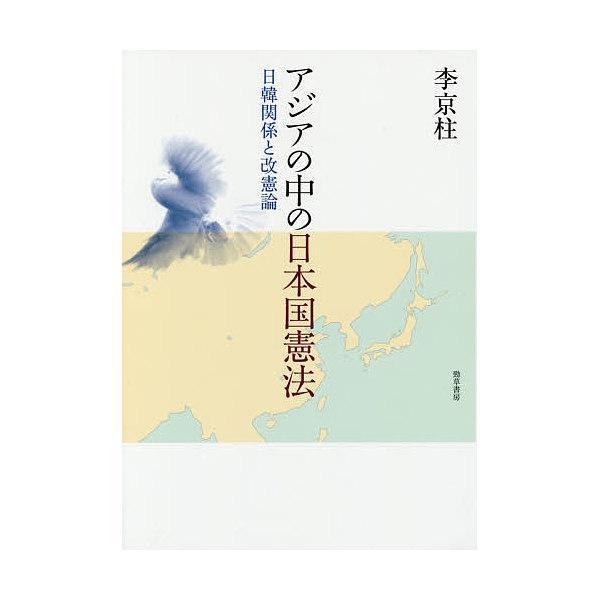 アジアの中の日本国憲法 日韓関係と改憲論/李京柱