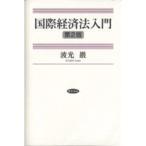国際経済法入門/波光巖