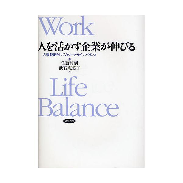 人を活かす企業が伸びる 人事戦略としてのワーク・ライフ・バランス/佐藤博樹/武石恵美子