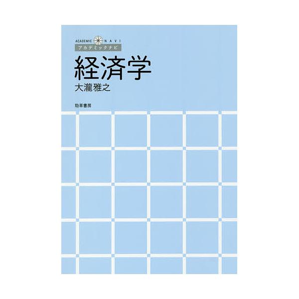 LOHACO - 経済学/大瀧雅之 (経済...