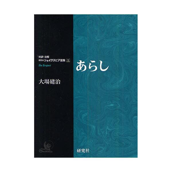 あらし/シェイクスピア/大場建治