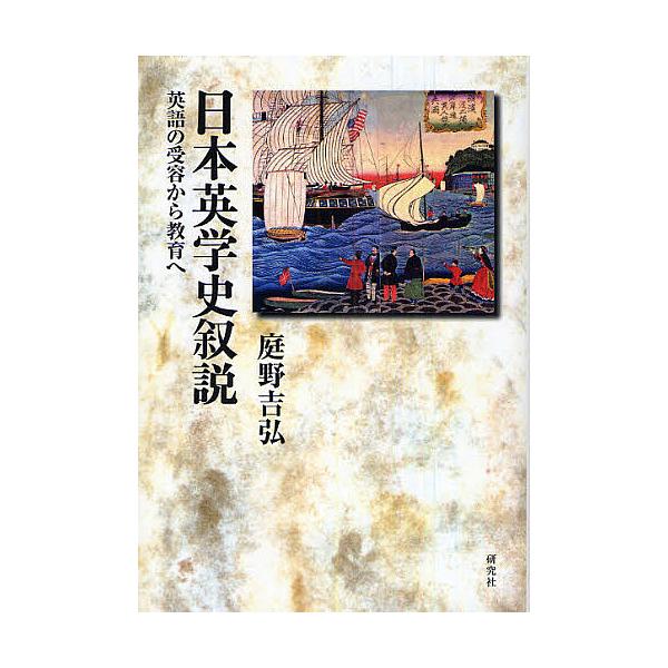 日本英学史叙説 英語の受容から教育へ/庭野吉弘