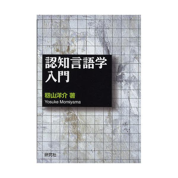 認知言語学入門/籾山洋介