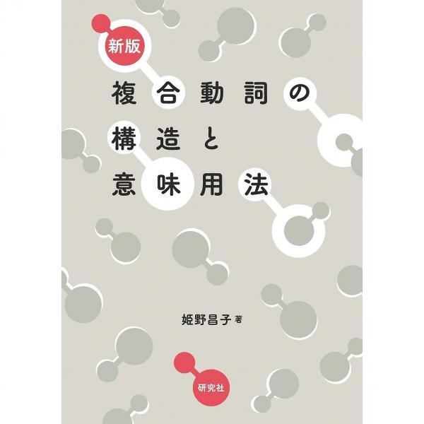 LOHACO - 複合動詞の構造と意味用法/姫野昌子 (言語学) bookfan for LOHACO
