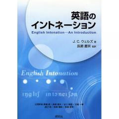 英語のイントネーション/J.C.ウェルズ