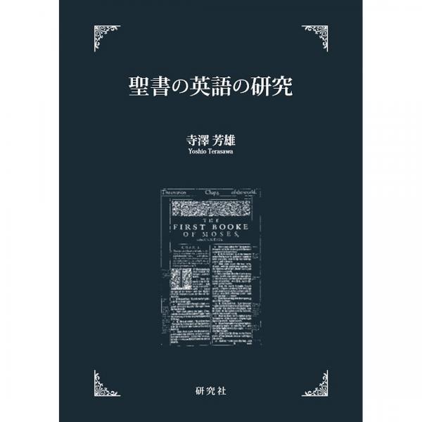 聖書の英語の研究/寺澤芳雄