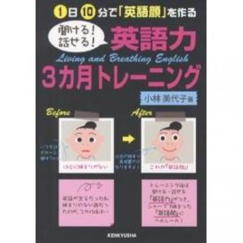 聞ける!話せる!英語力3カ月トレーニング 1日10分で「英語顔」を作る/小林美代子