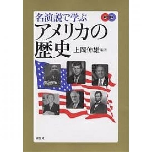 LOHACO - 名演説で学ぶアメリカの歴史/上岡伸雄 (英語) bookfan for LOHACO