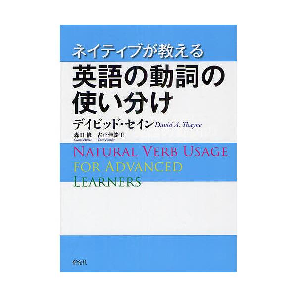 ネイティブが教える英語の動詞の使い分け/デイビッド・セイン/森田修/古正佳緒里