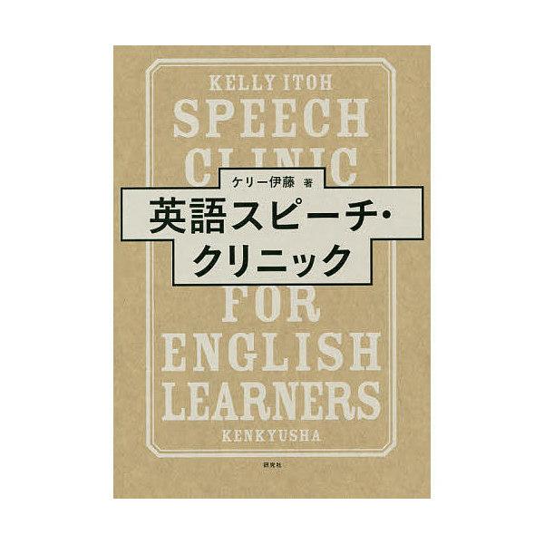 英語スピーチ・クリニック/ケリー伊藤
