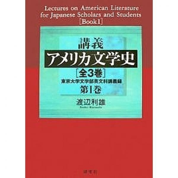 講義アメリカ文学史 東京大学文学部英文科講義録 第1巻/渡辺利雄
