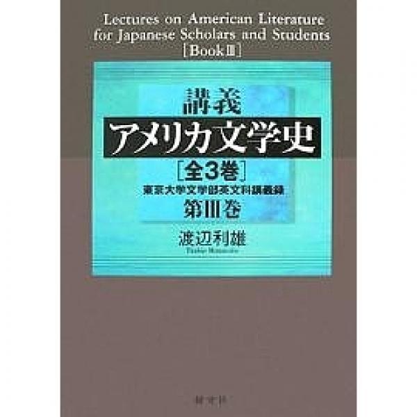 講義アメリカ文学史 東京大学文学部英文科講義録 第3巻/渡辺利雄