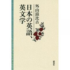 日本の英語、英文学/外山滋比古