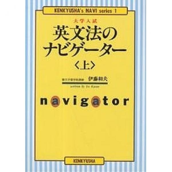 英文法のナビゲーター 大学入試 上/伊藤和夫