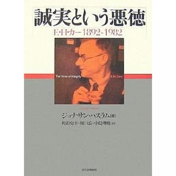 誠実という悪徳 E・H・カー1892-1982/ジョナサン・ハスラム/角田史幸
