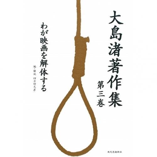 大島渚著作集 第3巻/大島渚/四方田犬彦/平沢剛