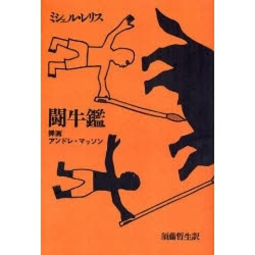 闘牛鑑 オンデマンド版/ミシェル・レリス/須藤哲生