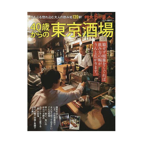 40歳からの東京酒場 舌も心も惚れ込む大人の飲み処139軒/旅行