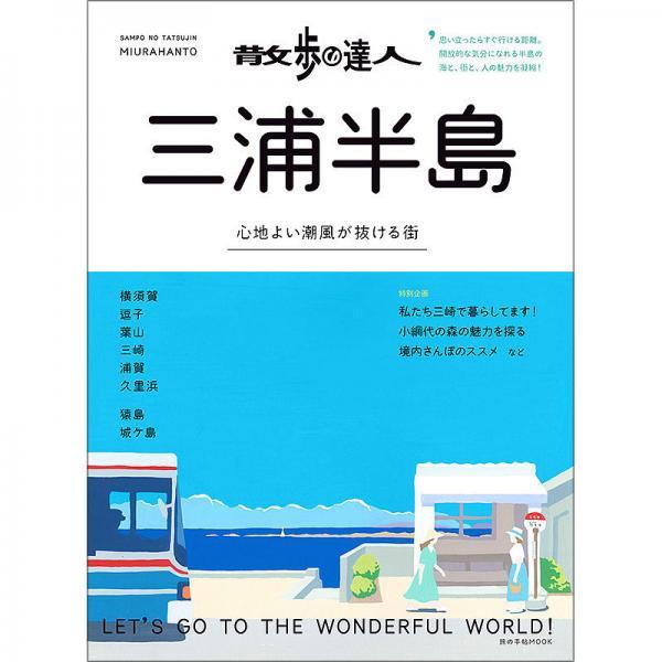 散歩の達人三浦半島 心地よい潮風が抜ける街/旅行