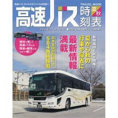 高速バス時刻表 『高速バス』ガイドのオリジナル決定版!! Vol.55(2017年夏・秋号)/旅行