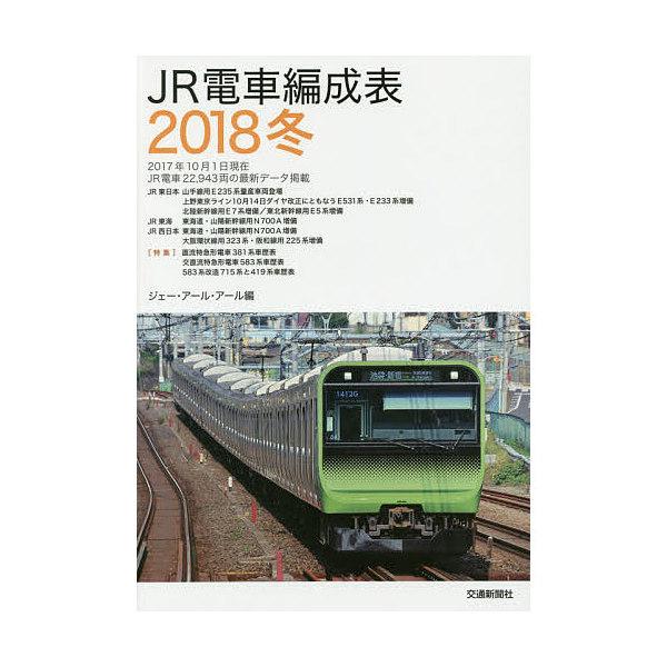 JR電車編成表 2018冬/ジェー・アール・アール