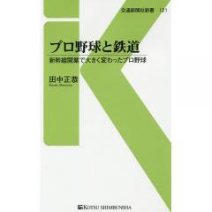 プロ野球と鉄道 新幹線開業で大きく変わったプロ野球/田中正恭