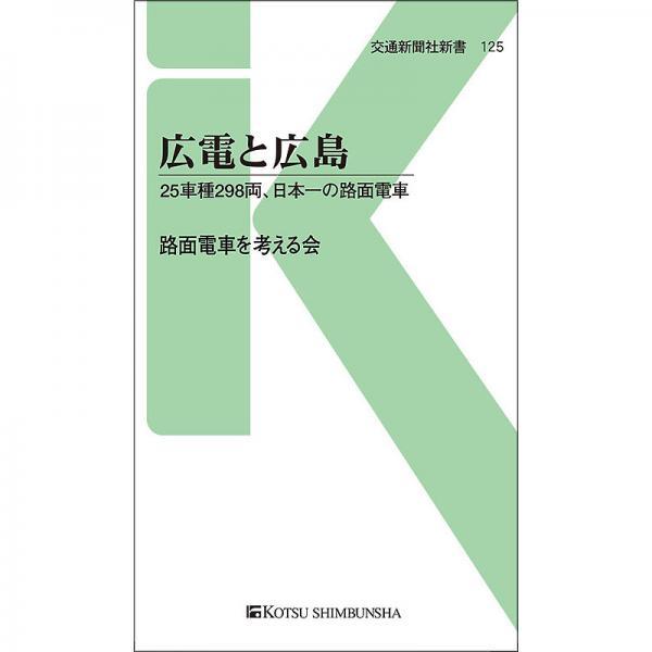 広電と広島 25車種298両、日本一の路面電車/路面電車を考える会