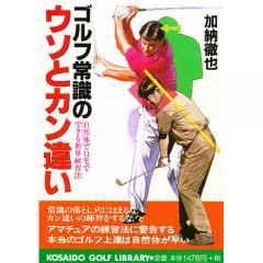 ゴルフ常識のウソとカン違い 自然体で自宅でできる簡単練習法/加納徹也