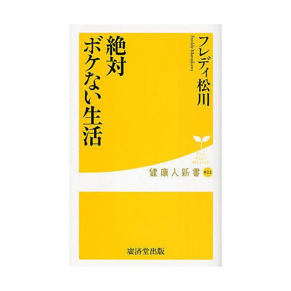 絶対ボケない生活/フレディ松川