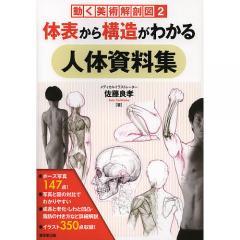 体表から構造がわかる人体資料集/佐藤良孝