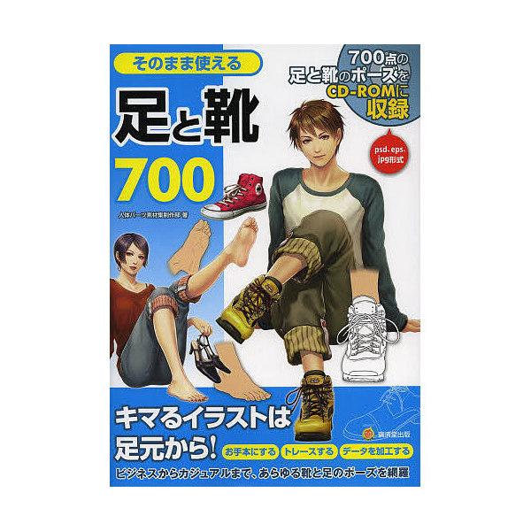 そのまま使える足と靴700 700点の足と靴のポーズをCD-ROMに収録/人体パーツ素材集制作部