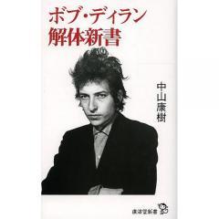 ボブ・ディラン解体新書/中山康樹