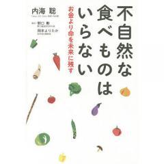 不自然な食べものはいらない お金より命を未来に残す/内海聡/野口勲/岡本よりたか